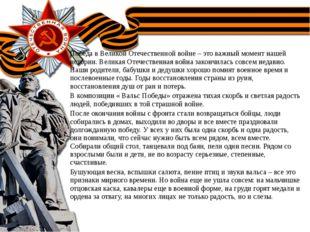 Победа в Великой Отечественной войне – это важный момент нашей истории. Вели