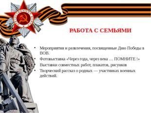 РАБОТА С СЕМЬЯМИ Мероприятия и развлечения, посвященные Дню Победы в ВОВ. Фот