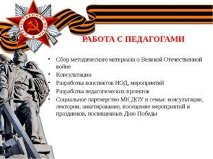 РАБОТА С ПЕДАГОГАМИ Сбор методического материала о Великой Отечественной вой