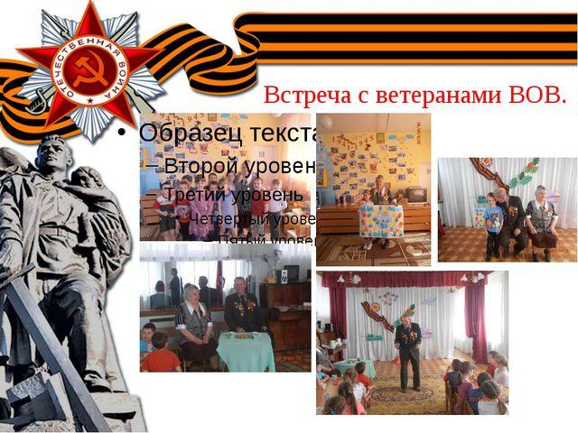 Встреча с ветеранами ВОВ.