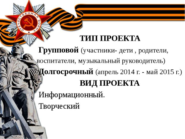 ТИП ПРОЕКТА Групповой (участники- дети , родители, воспитатели, музыкальный р...
