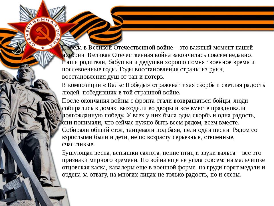 Победа в Великой Отечественной войне – это важный момент нашей истории. Вели...