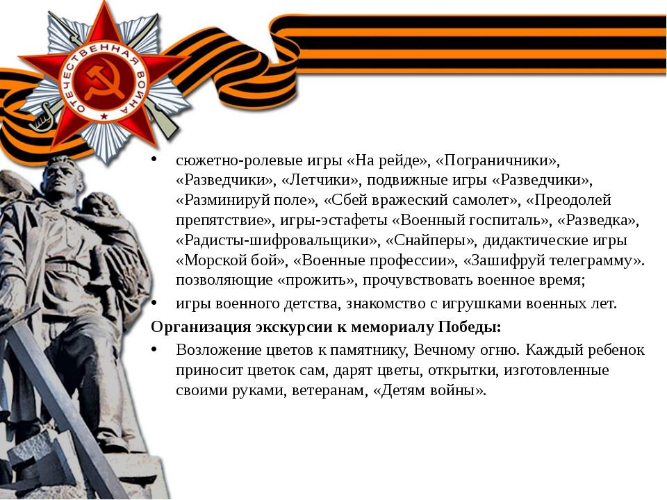 сюжетно-ролевые игры «На рейде», «Пограничники», «Разведчики», «Летчики», под...