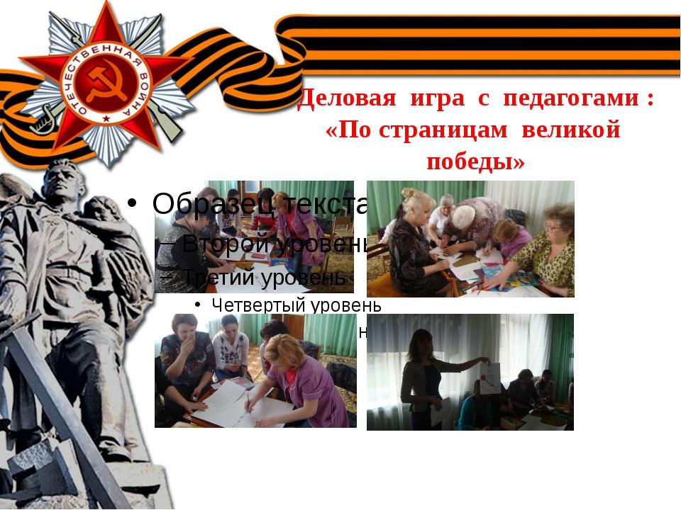 Деловая игра с педагогами : «По страницам великой победы»