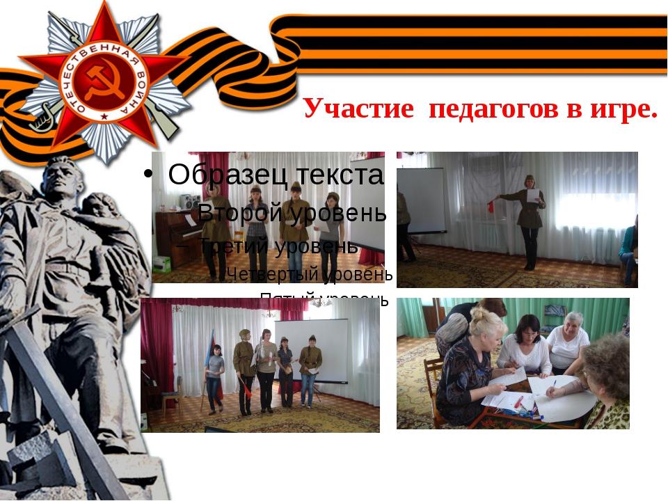 Участие педагогов в игре.