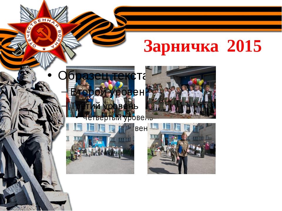 Зарничка 2015