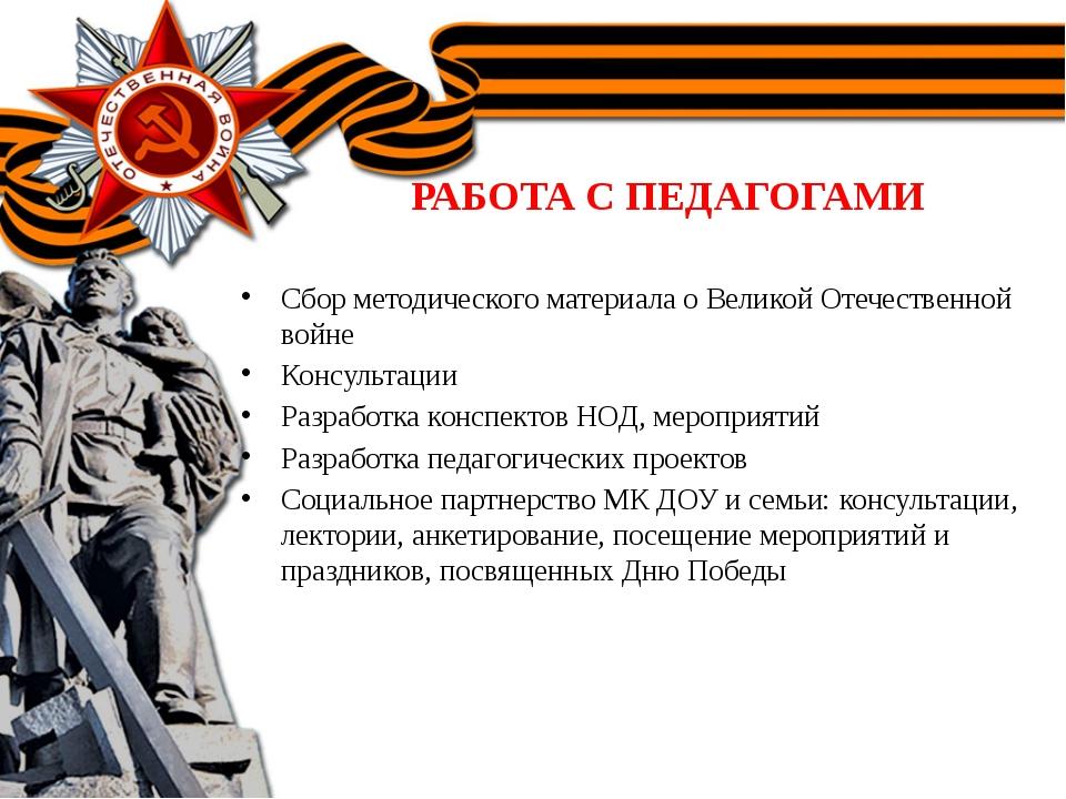 РАБОТА С ПЕДАГОГАМИ Сбор методического материала о Великой Отечественной вой...