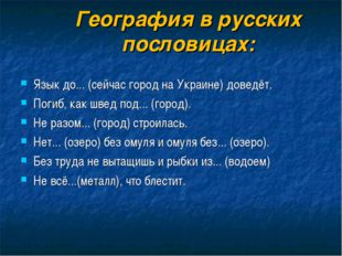 География в русских пословицах: Язык до... (сейчас город на Украине) доведёт.