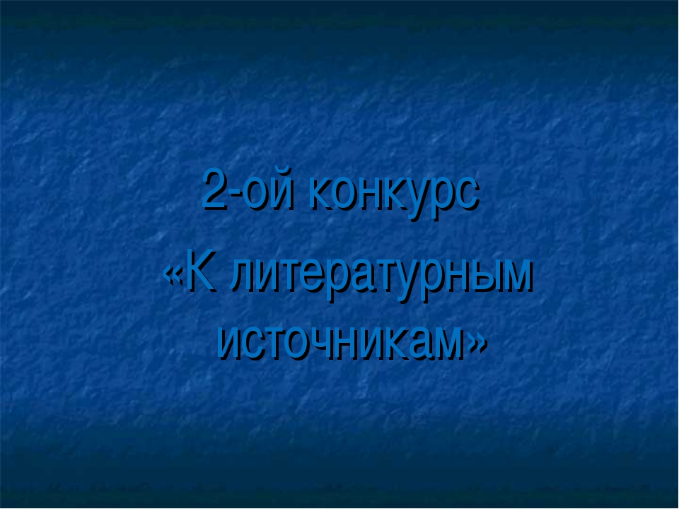 2-ой конкурс «К литературным источникам»