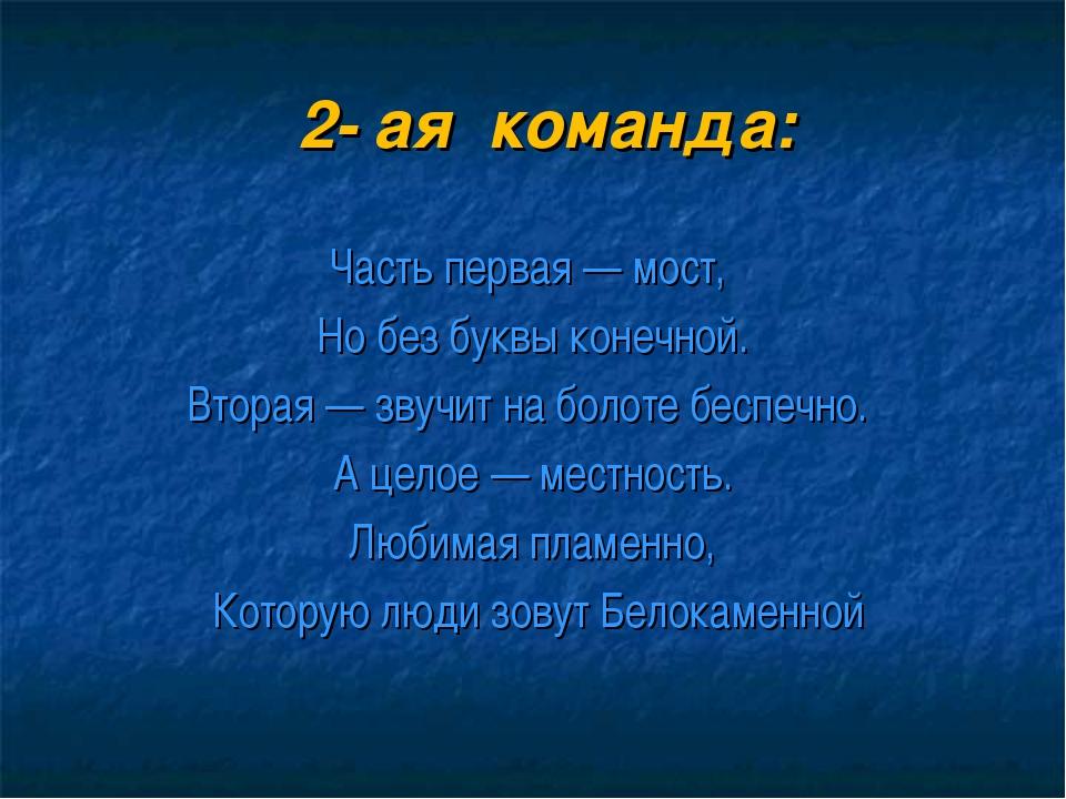 2- ая команда: Часть первая — мост, Но без буквы конечной. Вторая — звучит на...