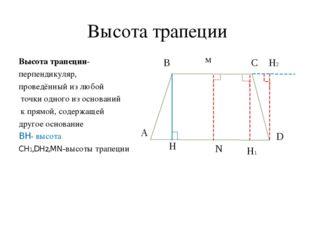 Высота трапеции Высота трапеции- перпендикуляр, проведённый из любой точки од