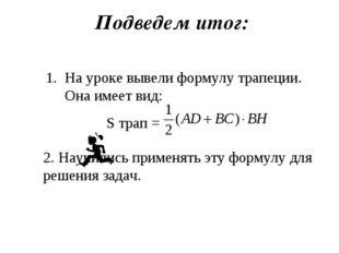 Подведем итог: