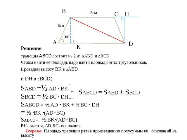 Решение: трапеция ABCD состоит из 2 Δ: ΔABD и ΔBCD Чтобы найти её площадь над...