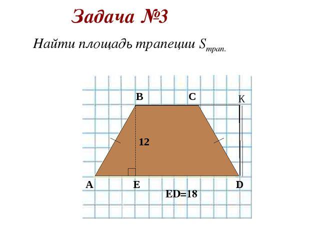 Задача №3 Найти площадь трапеции Sтрап. К