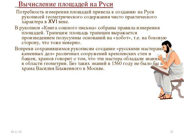 Вычисление площадей на Руси Потребность измерения площадей привела к создани...