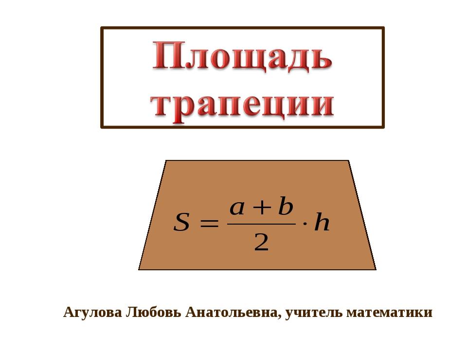 Агулова Любовь Анатольевна, учитель математики