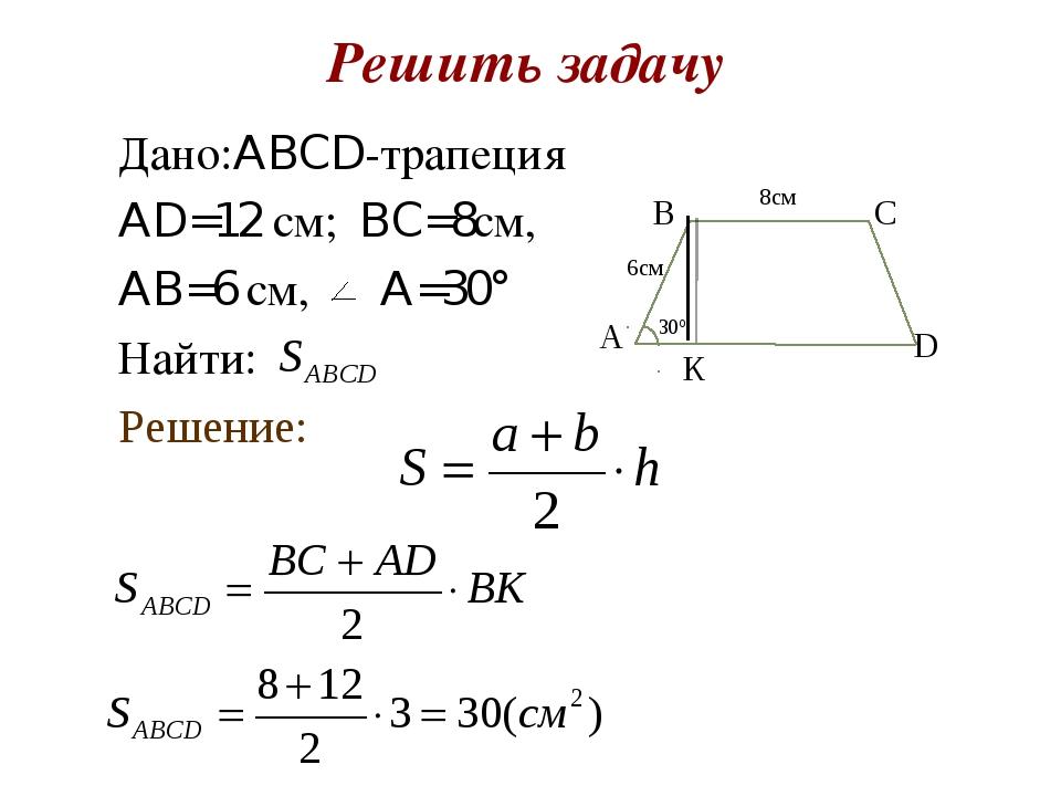 Решить задачу Дано:ABCD-трапеция AD=12 см; BC=8см, AB=6 см, A=30° Найти: Реше...