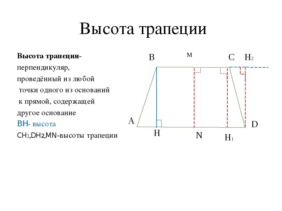 Высота трапеции Высота трапеции- перпендикуляр, проведённый из любой точки од...