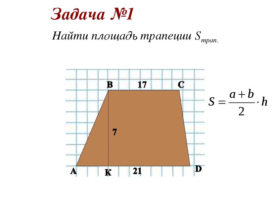 Задача №1 Найти площадь трапеции Sтрап.