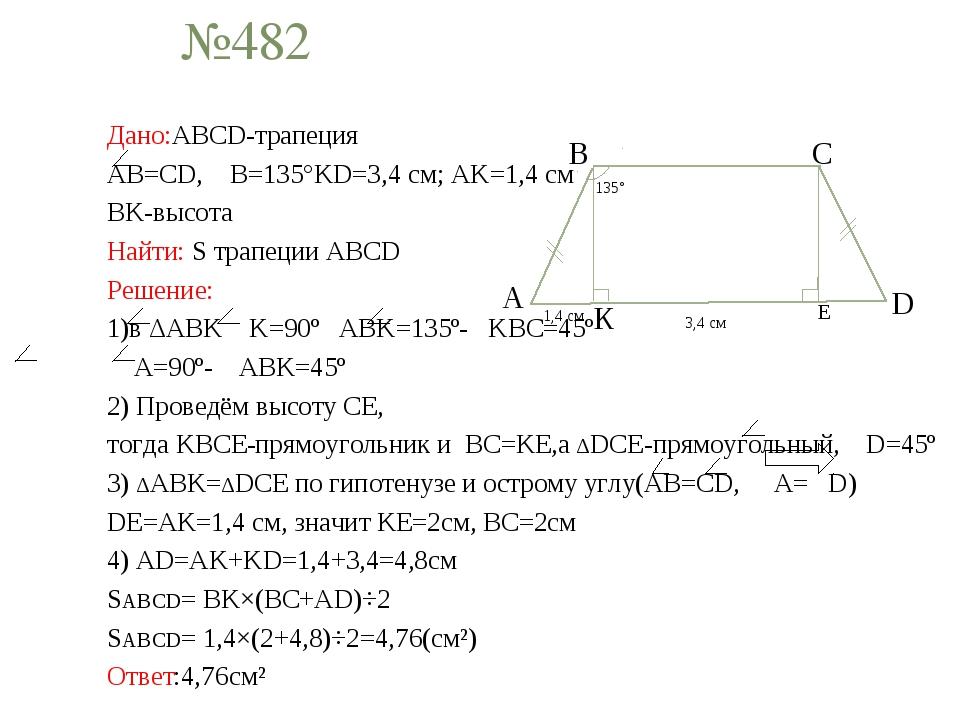 №482 Дано:ABCD-трапеция AB=CD, B=135°KD=3,4 см; AK=1,4 см BK-высота Найти: S...