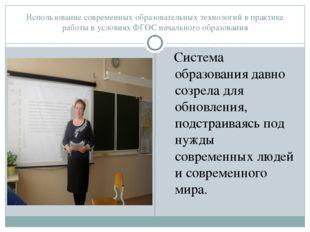 Использование современных образовательных технологий в практике работы в усло