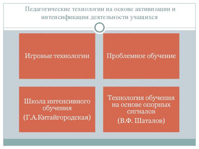 Педагогические технологии на основе активизации и интенсификации деятельност...