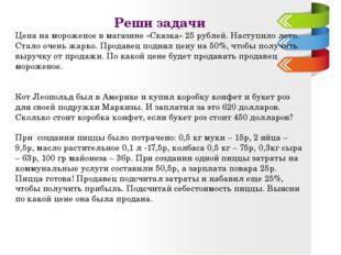 Реши задачи Цена на мороженое в магазине «Сказка» 25 рублей. Наступило лето.
