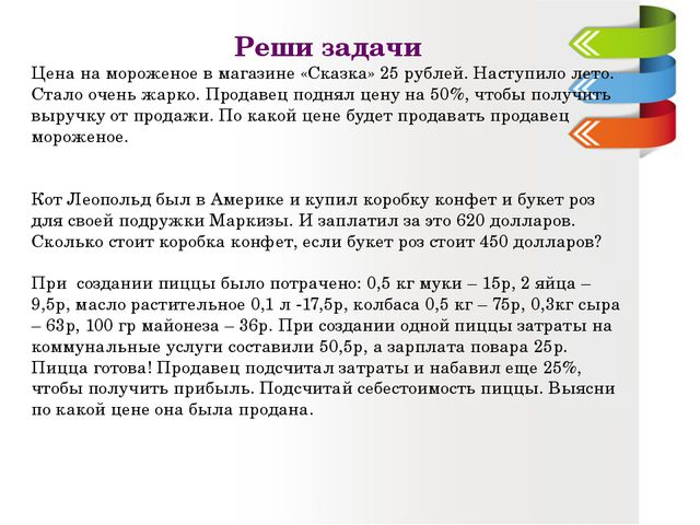 Реши задачи Цена на мороженое в магазине «Сказка» 25 рублей. Наступило лето....