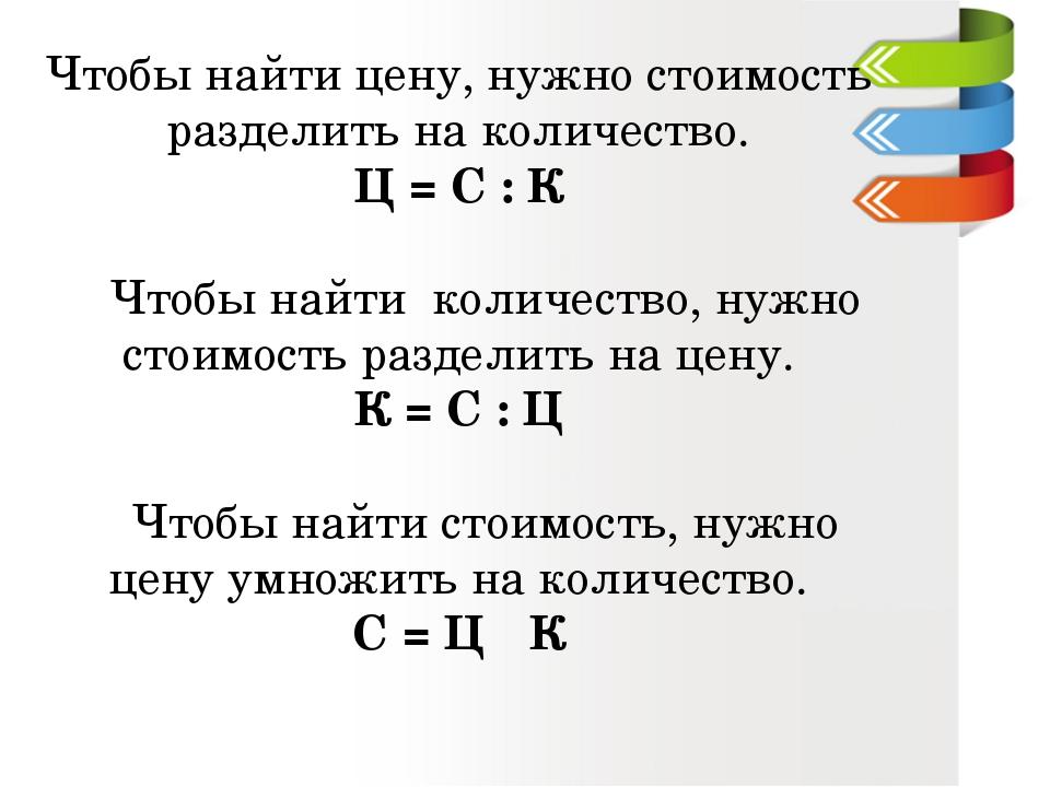 Чтобы найти цену, нужно стоимость разделить на количество. Ц = С : К Чтобы н...