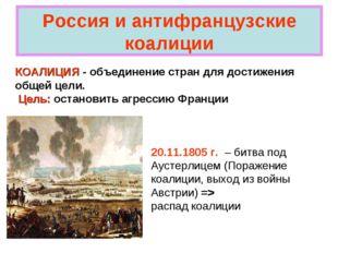 Россия и антифранцузские коалиции КОАЛИЦИЯ - объединение стран для достижения