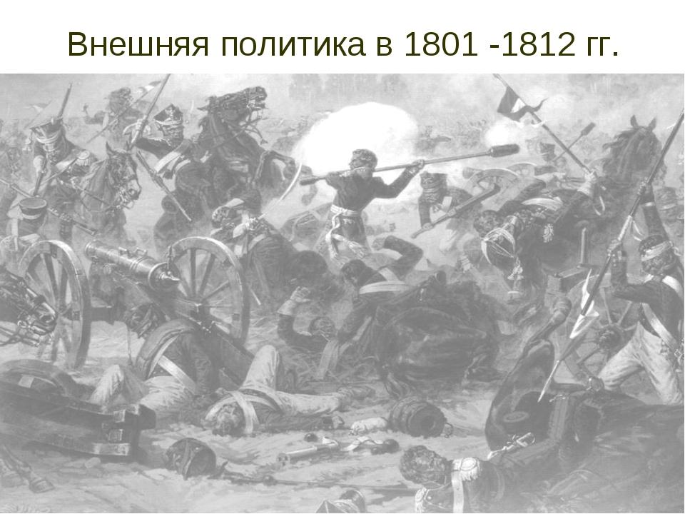 Внешняя политика в 1801 -1812 гг.