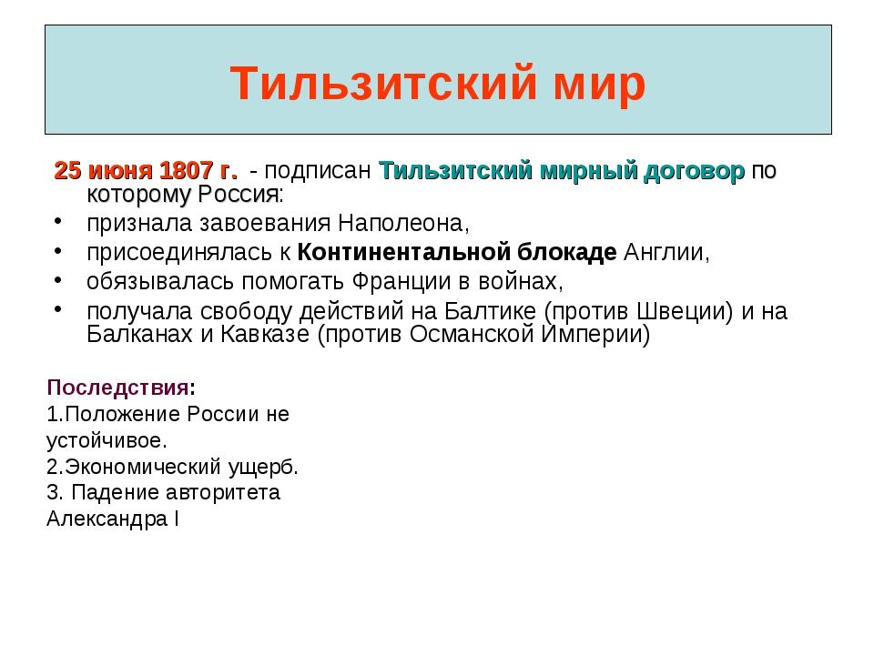 Русско-английская война 1807-1812 год История