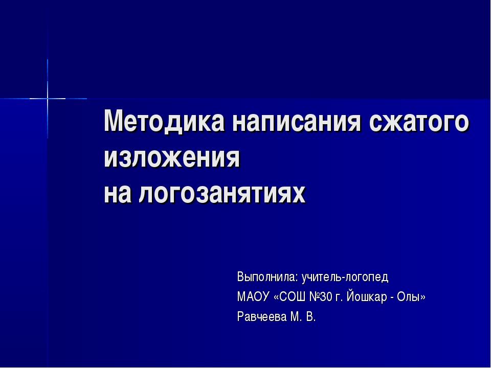 Методика написания сжатого изложения на логозанятиях Выполнила: учитель-логоп...