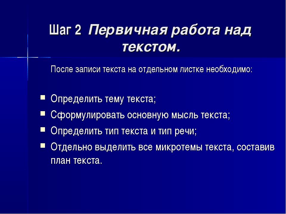 Шаг 2 Первичная работа над текстом. После записи текста на отдельном листке...