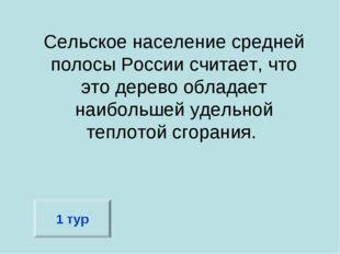 Сельское население средней полосы России считает, что это дерево обладает наи