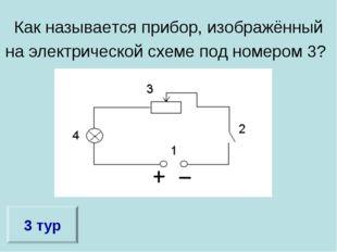 Как называется прибор, изображённый на электрической схеме под номером 3? 3 тур