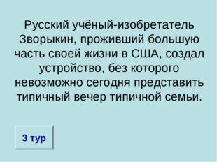 Русский учёный-изобретатель Зворыкин, проживший большую часть своей жизни в С