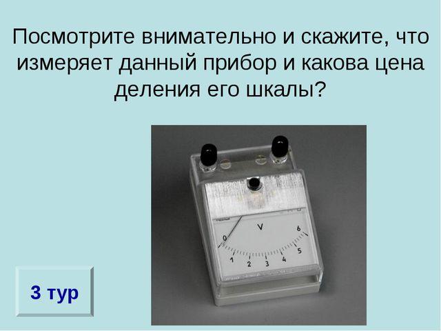 Посмотрите внимательно и скажите, что измеряет данный прибор и какова цена де...
