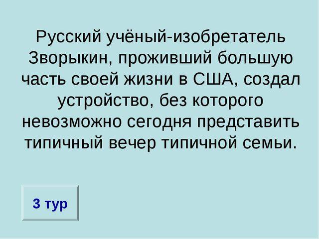 Русский учёный-изобретатель Зворыкин, проживший большую часть своей жизни в С...