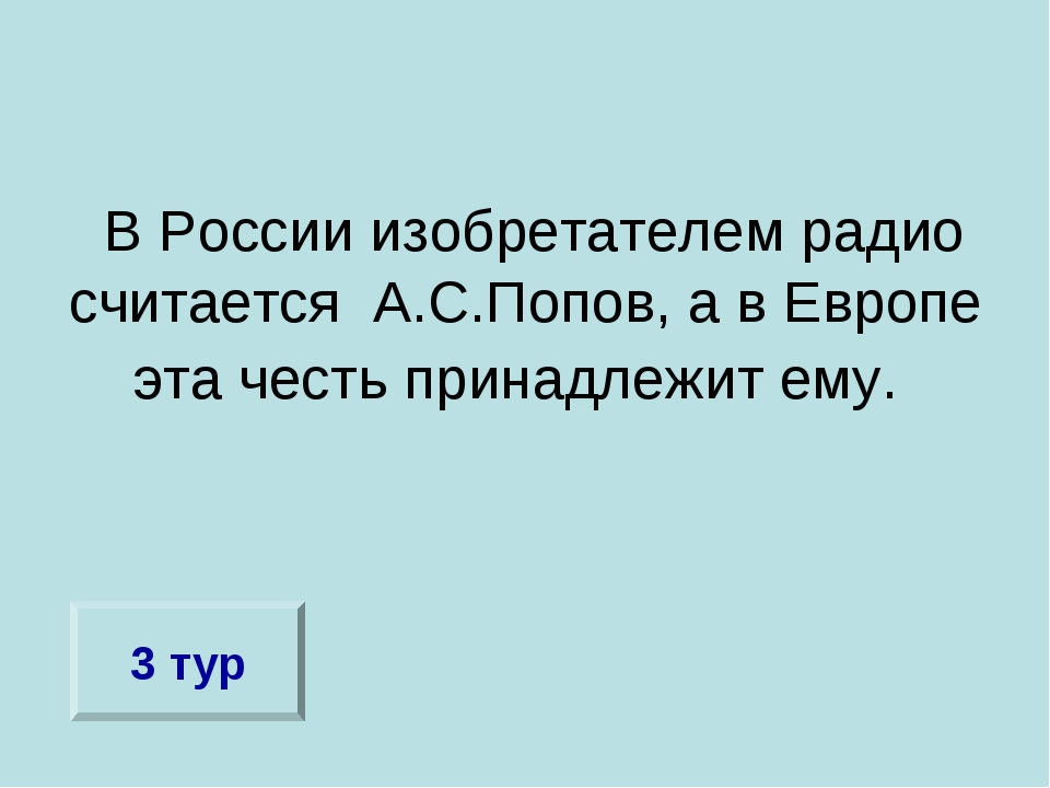 В России изобретателем радио считается А.С.Попов, а в Европе эта честь прина...