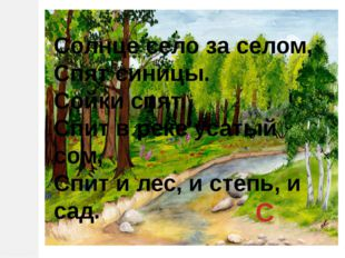 Солнце село за селом, Спят синицы. Сойки спят. Спит в реке усатый сом, Спит и