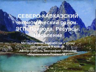 СЕВЕРО-КАВКАЗСКИЙ экономический район. ЭГП. Природа. Ресурсы. Население Метод