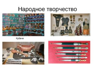 Народное творчество Кубачи