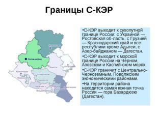 Границы С-КЭР С-КЭР выходит к сухопутной границе России: с Украиной — Ростовс