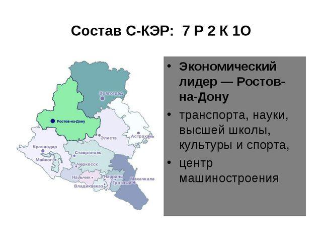 Состав С-КЭР: 7 Р 2 К 1О Экономический лидер — Ростов-на-Дону транспорта, нау...
