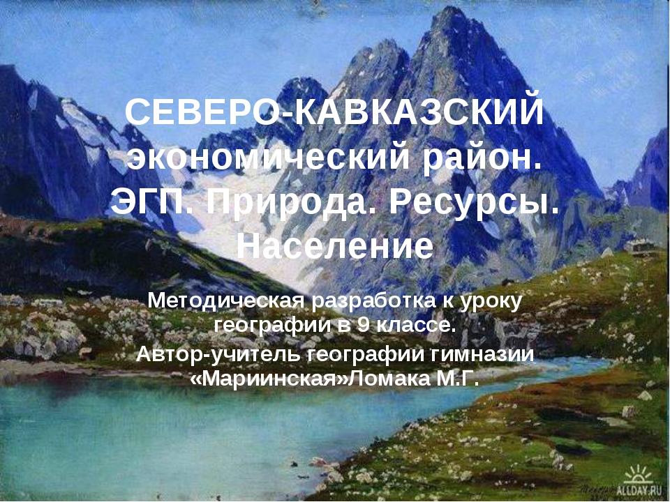 СЕВЕРО-КАВКАЗСКИЙ экономический район. ЭГП. Природа. Ресурсы. Население Метод...