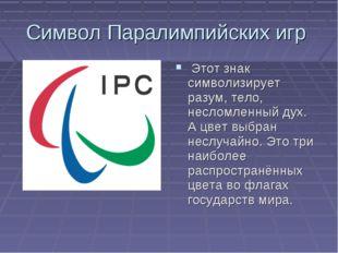 Символ Паралимпийских игр Этот знак символизирует разум, тело, несломленный д