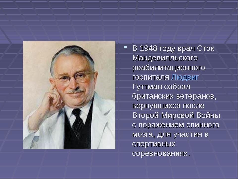 В 1948 году врач Сток Мандевилльского реабилитационного госпиталя Людвиг Гутт...