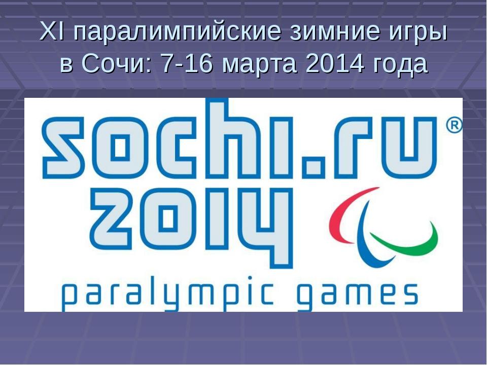 XI паралимпийские зимние игры в Сочи: 7-16 марта 2014 года