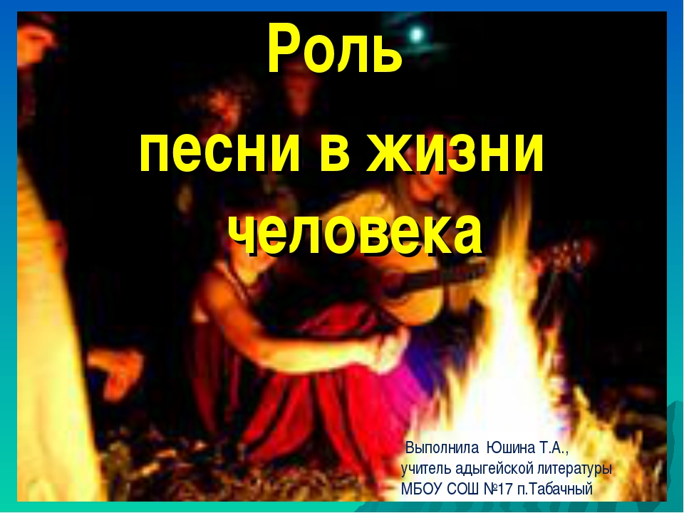 Роль песни в жизни человека Выполнила Юшина Т.А., учитель адыгейской литерату...
